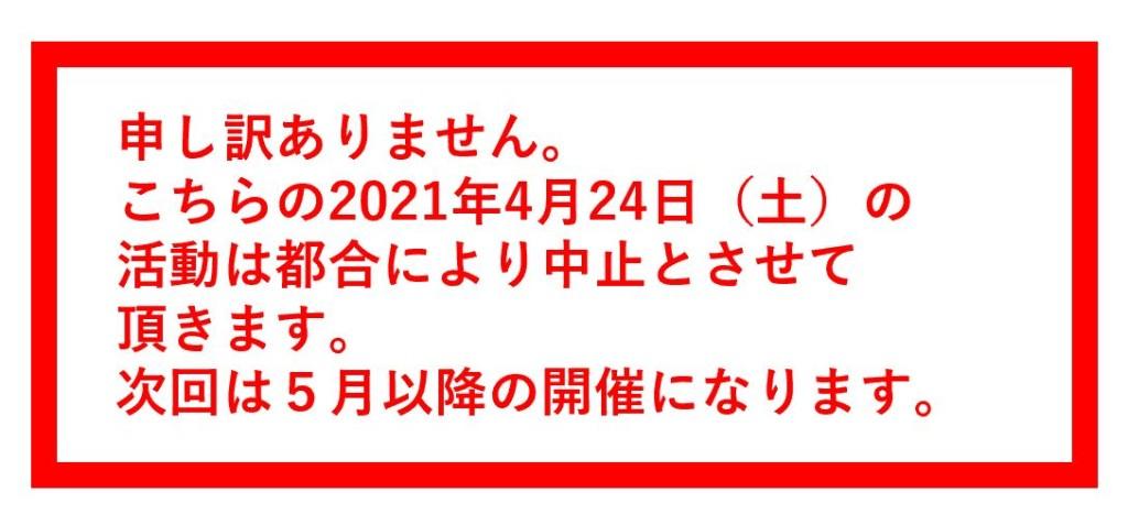 中止21.04.24